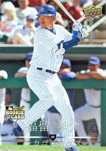 Kosuke Fukodome Variation Rookie Card Front