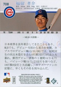 Kosuke Fukodome Variation Rookie Card Back